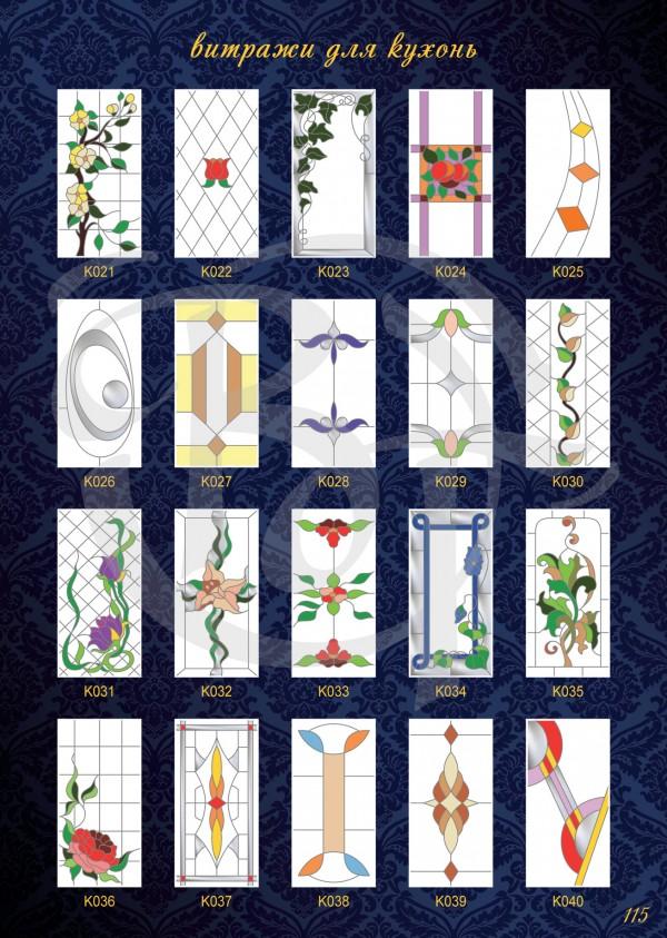 Catalogue-Vitratech-115