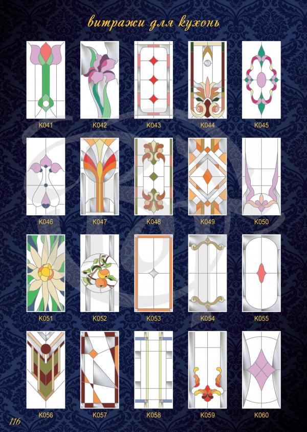 Catalogue-Vitratech-116