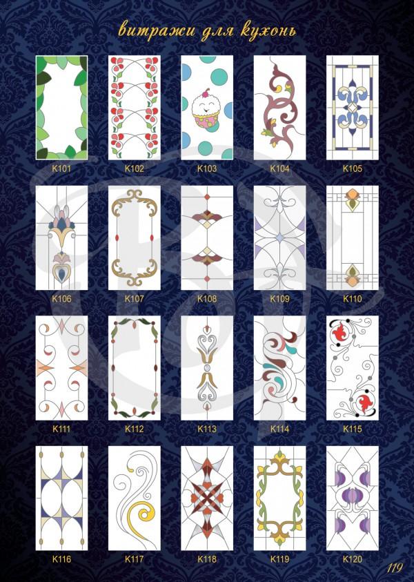 Catalogue-Vitratech-119