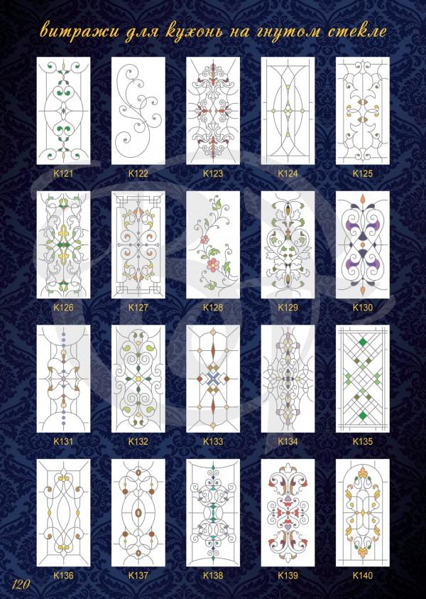 Catalogue-Vitratech-120