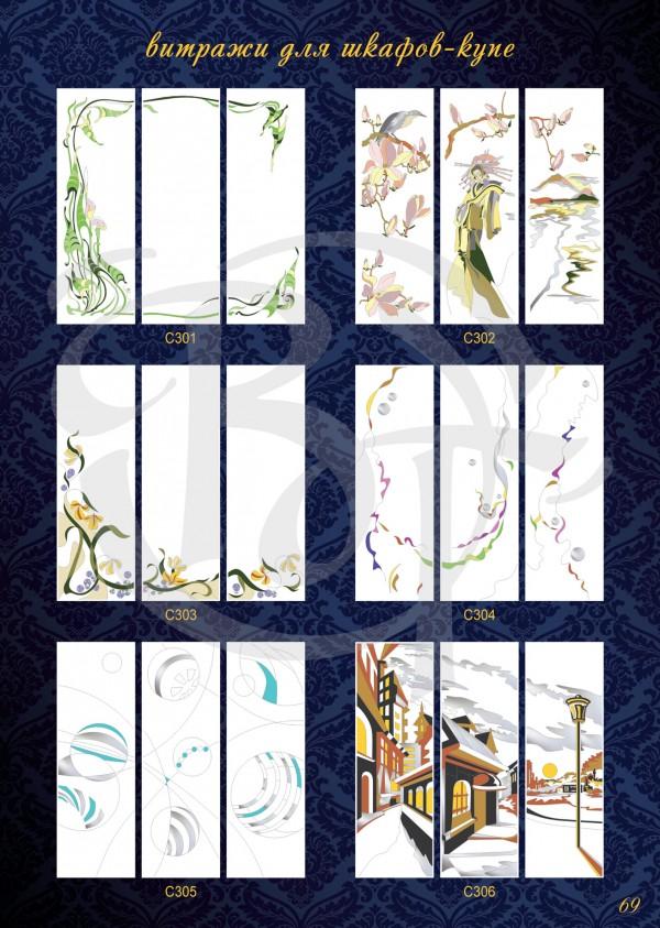 Catalogue-Vitratech-69