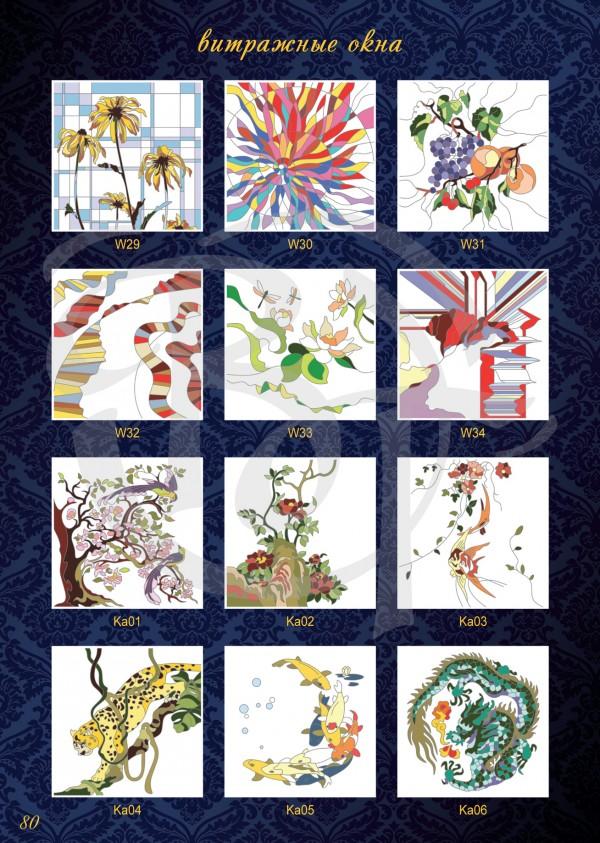 Catalogue-Vitratech-80