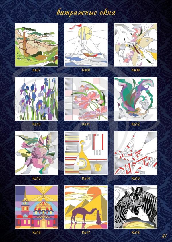 Catalogue-Vitratech-81