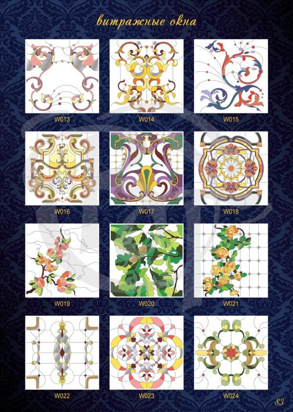 Catalogue-Vitratech-83